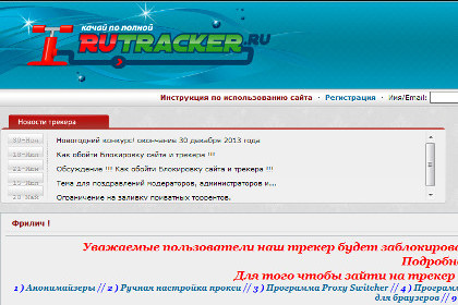 Скриншот сайта Rutracker.ru